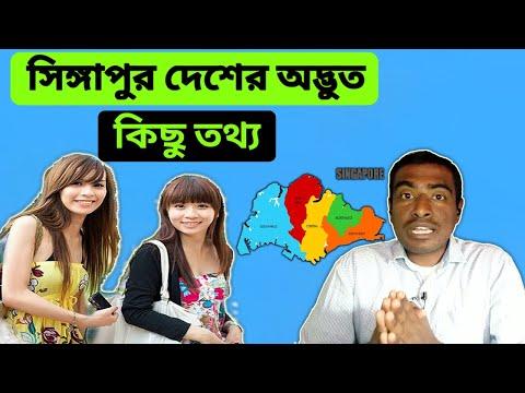 Xxx Mp4 সিঙ্গাপুর দেশের অদ্ভুত কিছু তথ্য জানলে অবাক হবেন Amazing Facts About Singapore In Bangla 3gp Sex