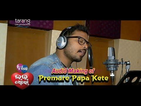 Audio Making of Song    Premare Papa Kete    TU MO LOVE STORY    Odia Film    Swaraj, Bhumika   TCP
