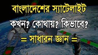সাধারণ জ্ঞান || Bangabandhu Satellite-1 || General knowledge bangla || bcs preparation|| Episode 01