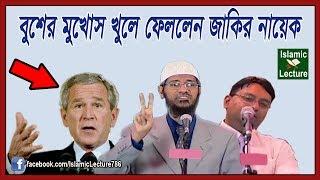 George W. Bush's Masks opened by Zakir Naik | Zakir Naik Bangla Lecture Part-23