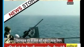 Indian Navy's new nuclear aircraft carrier is all set to scare Pakistan
