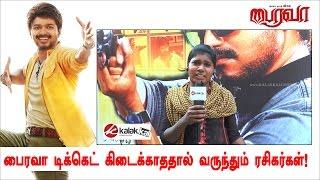 Vijay fans speak about Bairavaa Tickets