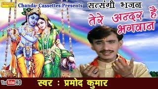 हिट सत्संगी भजन :: तेरे अंदर है भगवान    Pramod Kumar    Popular Nirgun Bhajan
