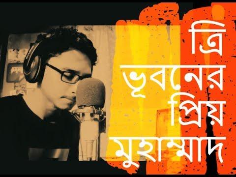 Xxx Mp4 TRI BHUBONER PRIO MUHAMMAD Nabiyeena Kazi Nazrul Islam Cover Imtiaz 3gp Sex
