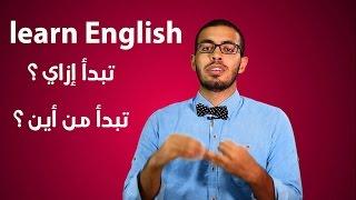 كيف تعلم نفسك اللغه الانجليزيه  وتتكلمها بطلاقه