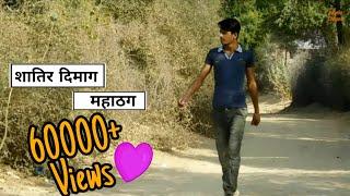 AC: ठगों का ठग महाठग ◆ Thagon Ka Thag Mahathag || Rajasthani Latest Comedy Video2019 |Bhawani pareek
