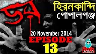 Dor 20 November 2014 | Dor ABC Radio Epi 13 | হিরনকান্দি, গোপালগঞ্জ