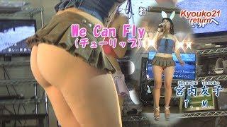 友子「歌ってみました」(011)We Can Fly(チューリップ)