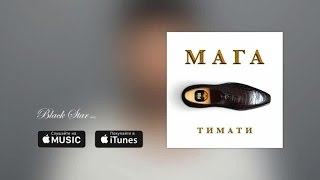 Тимати - Мага (премьера трека, 2016)