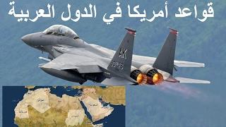 قواعد أمريكا العسكرية في الدول العربية و حول العالم