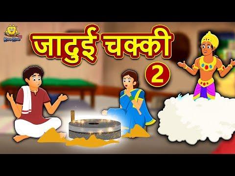 Xxx Mp4 जादुई चक्की Hindi Kahaniya For Kids Stories For Kids Moral Stories Koo Koo TV Hindi 3gp Sex