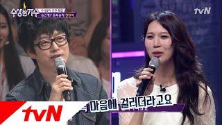 천단비, 소박한(?) 하현우의 첫인상 비하인드! 수상한 가수 13화