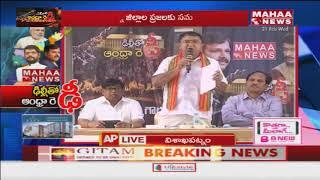 BJP Leader Speech @ Delhi Tho Dhee Andhra Tho Ready Meeting | Visakhapatnam | Mahaa News