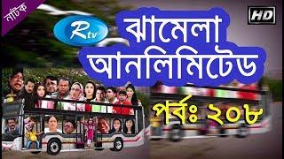 Jhamela Unlimited (Ep-208) | ঝামেলা আনলিমিটেড । Rtv Drama Serial | Rtv
