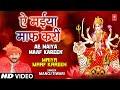 Ae Maiya Maaf Kareen Bhojpuri Devi Geet Full Song I Maiya Maaf Kareen mp3
