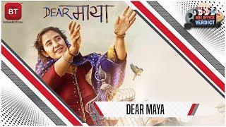 Dear Maya Movie | Hit Or Flop | Box Office Verdict | Rahul V Dubey