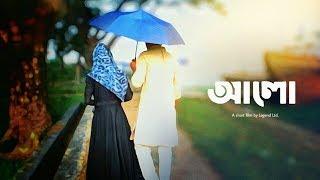 new bangla romantic short film 2018|| Alo|Legend LTD