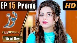 Pakistani Drama | Noor - Episode 15 Promo | Express Entertainment Dramas | Asma, Agha Talal, Adnan