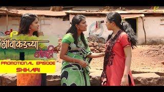 प्रमोशनल एपिसोड|शिकारी |Promotional Episode|Shikari|Marathi Movie