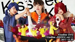 『KissBeeJIGOKU』DVDリリースCM解禁!
