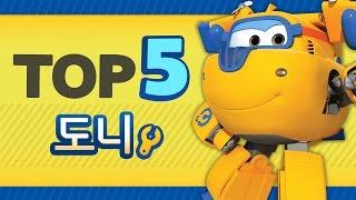 [출동 슈퍼윙스/Super Wings] 도니의 활약상 TOP5