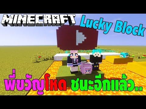 Xxx Mp4 Minecraft Lucky Block YOUTUBE พี่ขวัญโหด ชนะอีกแล้ว Ft Uke 3gp Sex