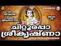 ചിറ്റൂരപ്പാ ശ്രീകൃഷ്ണാ | Chittoorappa Sreekrishna | Guruvayoorappa Devotional Songs | Krishna Songs
