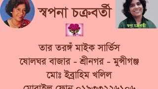 BOUDIDI GO AMAR - Swapna Chakraborty