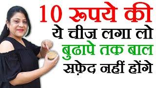 Beauty Tips in Hindi for White Hair - Natural Beauty Tips in Hindi - सफ़ेद बाल काले करने के उपाय