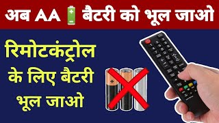 How to make Rechargeable Battery for Remote Control   DIY Project