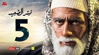 مسلسل نسر الصعيد  الحلقة 5 الخامسة HD | بطولة محمد رمضان -  Episode 05  Nesr El Sa3ed