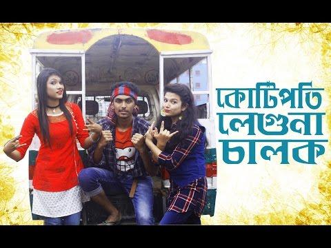 Xxx Mp4 Prank King Entertainment কোটিপতি লেগুনা চালক Bangla New Funny Video 2017 3gp Sex