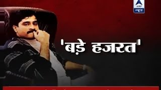 Black money sent to Canada, Panama via D-Company but now Dawood is afraid of 'betrayal' tag