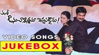 Avunu Valliddaru Ishtapaddaru Telugu Movie Full video songs jukebox || Ravi teja, Kalyani