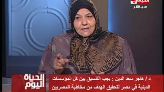 الحياة اليوم - د/هاجر سعد الدين : يجب علي كل دول العالم الإسلامي وضع إستراتيجية إعلامية موحدة