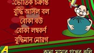 Kana Mamar Golper Jhuli | কানা মামার গল্পের ঝুলি - ৫ টি গল্প । Video Jukebox | Vol - 26