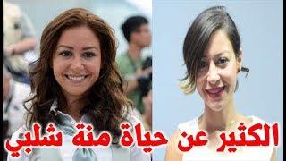 منة شلبي هاجمها الكثيرون في بداية ظهورها وتمت خطبتها علي مخرج شهير - قصة حياة المشاهير
