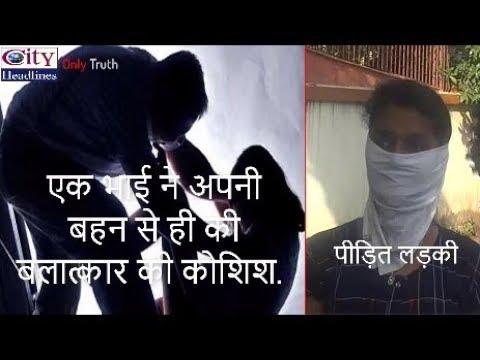 Xxx Mp4 Bhai Ne Ki Behen Ke Saath Balatkar Ki Koshish Rishte Ko Kia Sharmsaar City Headlines News 3gp Sex