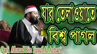 Qari Sheikh Ahmad Bin Yusuf Al Azhari quran telawat