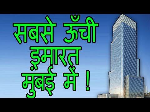 Xxx Mp4 Mumbai में होगी दुनिया की सबसे ऊंची इमारत 3gp Sex
