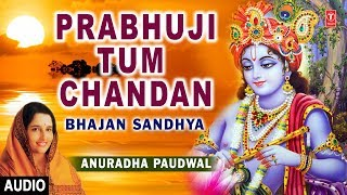 Prabhuji Tum Chandan I Hari Bhajan I ANURADHA PAUDWAL I Full Audio Song I Bhajans Sandhya Vol.1