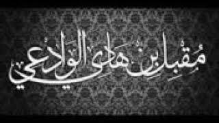 المحدث ومجدد الدعوة السلفية باليمن الشيخ مقبل بن هادي الوادعي يتحدث عن ذكرياته في الدعوة