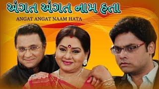 Angat Angat Naam Hata - Superhit Gujarati Family Natak 2016 - Aliraza Namdar, Imtiaz Patel,