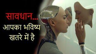 सावधान आपका भविष्य खतरे में है | Artificial Intelligence Future Technology in Hindi | Tech & Myths