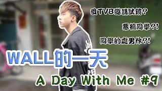 【WALL的一天】A Day With Me #9(被台灣TVB邀請去試鏡?? 我最好的同學的處男作?? 惡搞同學??)