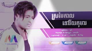 New song khmer2018  គួម៉ា  បទ ស្រមៃកាលនៅវ័យកុម៉ារ