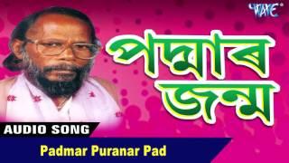 Padmar Puranar Pad || Padmar Janam || Ramcharan Bharali || New Assamese Songs 2016