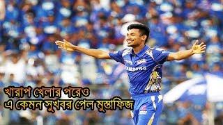 চমকে যাওয়ার মতো সুখবর দিল বিষণ্ণ মুস্তাফিজকে ! Mustafizur Rahman in IPL 2018 |Bangla news 2018