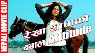 रेखा थापाको बबाल Attitude || NEPALI MOVIE CLIP