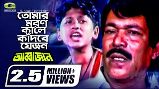 Bangla Movie Song | Tomar Moron Kale Kadbe Je jon | ft Manna | by Kanak Chapa | Abbajan